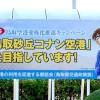 鳥取空港の愛称「鳥取砂丘コナン空港」の反応は?