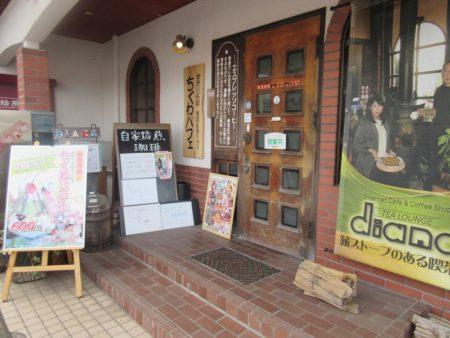 自家煎珈琲と薪ストーブとちくわパフェのお店。それがダイアナ。