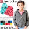 【通販】子供服おすすめ「DT」ユニクロ並の安さと品質!