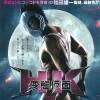 「変態仮面」が21年の時を超えまさかの実写映画化フォォォォ!!