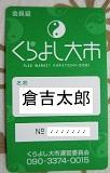 kurayosiooiti5-1