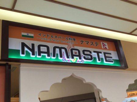 namasute-1