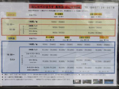 2016/4/21現在の料金表