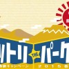 鳥取県のおでかけは「トリパス(無料)」がダンゼンお得!