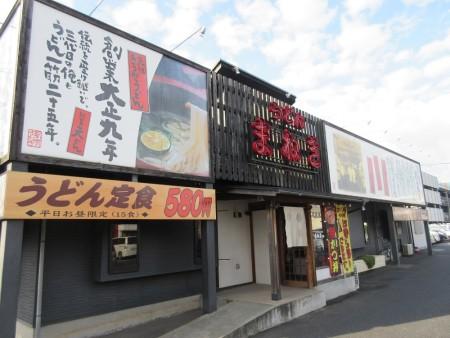 udonmaneki4