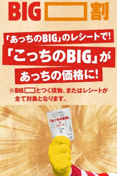 ba-ga-big