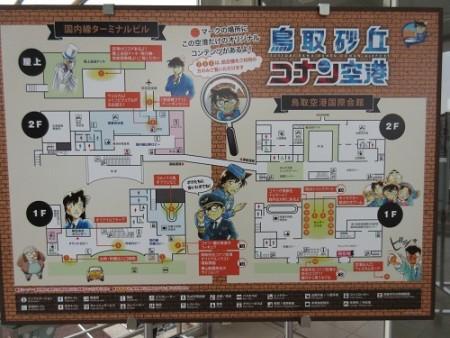 期待感をあおる鳥取砂丘コンア空港案内図