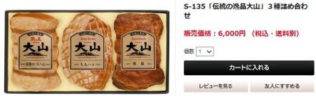 大山ハムオンラインショッピング