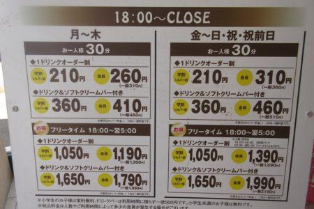 karaokeclub6