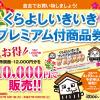 プレミアム率20%!倉吉市で使える「くらよしいきいきプレミアム付商品券」