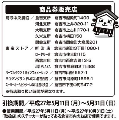 kurayosiikiiki3