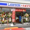 鳥取・島根のローソンとポプラが合体しますよ!