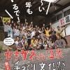 第2回セキガネ温泉手づくり文化祭レポート