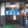 200円で入れる関金温泉「関の湯」