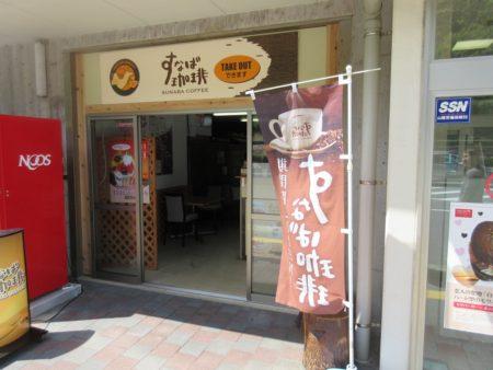 sunaba-cafe001