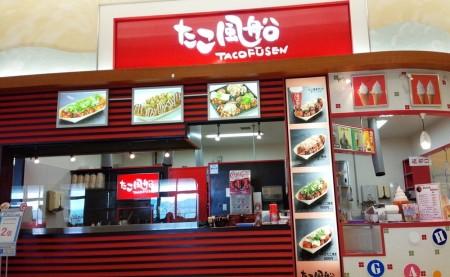 takofu-sen2
