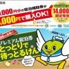 鳥取県の宿泊券「とっとりで待っとるけん」の使い道を考えてみた