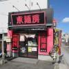 もう体験した?「東麺房」倉吉店の接客サービスが凄い!