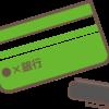 通帳の名義変更の手続き方法