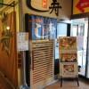 かろいちの寿司若林でランチ