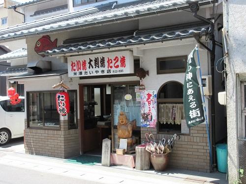 yonezawa2